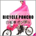 自転車ポンチョ